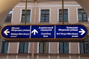 Signs in the metro (SpB)