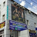 Entrence to Fitness House in Bishkek